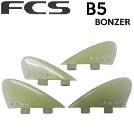 FCS フィン B5 BONZER Performance Glass ボンザー用サイドトレーラー4フィン 【あす楽対応】