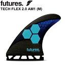 フューチャーフィン future fin TECH FLEX 2.0 AM1 アルメリック Mサイズ トライフィン 3枚セット 軽量 ハニカム カー…