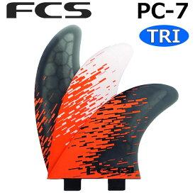 サーフィン フィン FCS フィン エフシーエス PC-7 Lサイズ Performance Core パフォーマンスコア トライフィンセット TRI FIN SET 【FCS フィン】