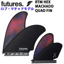 FUTURE フィン フューチャーフィン RTM HEX ROB MACHADO QUAD ロブ・マチャド クワッド ショートボード用フィン ショ…