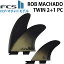 [店内ポイント最大20倍!!] ショートボード用フィン FCS2 FIN エフシーエス2フィン RM (RobMachado) TWIN+STABILISER …