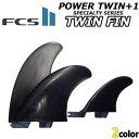 [店内ポイント最大20倍!!] FCS2 サーフボード フィン POWER TWIN +1 PG エフシーエス2 パフォーマンスグラス ツイン …