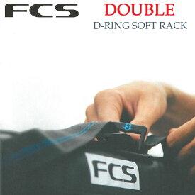 FCS サーフボードキャリア ダブル D-RING SOFT RACKS サーフボード ソフトラック 自動車用ラック【あす楽対応】