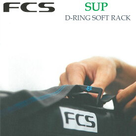FCS サーフボードキャリア SUP D-RING SOFT RACKS SUP サップ用 サーフボード ソフトラック 自動車用ラック【あす楽対応】