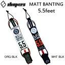 SHAPERS 【シェイパーズ】 リーシュコード 【MATT BANTING】5.5ft