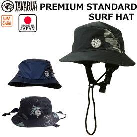 [送料200円可能] TAVARUA タバルア メンズ [TM1001A] 2019 サーフハット 帽子 ハット 日本製 UPF50+ 紫外線防止 日焼け防止 サーフィン SUP アウトドア【あす楽対応】