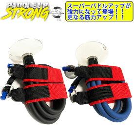 パドルアップ ストロング スーパーパドルアップ より強力なチューブ PADDLE UP STRONG パドリング トレーニングチューブ 吸盤式 サーフィン 室内 屋内 自宅トレーニング 【あす楽対応】