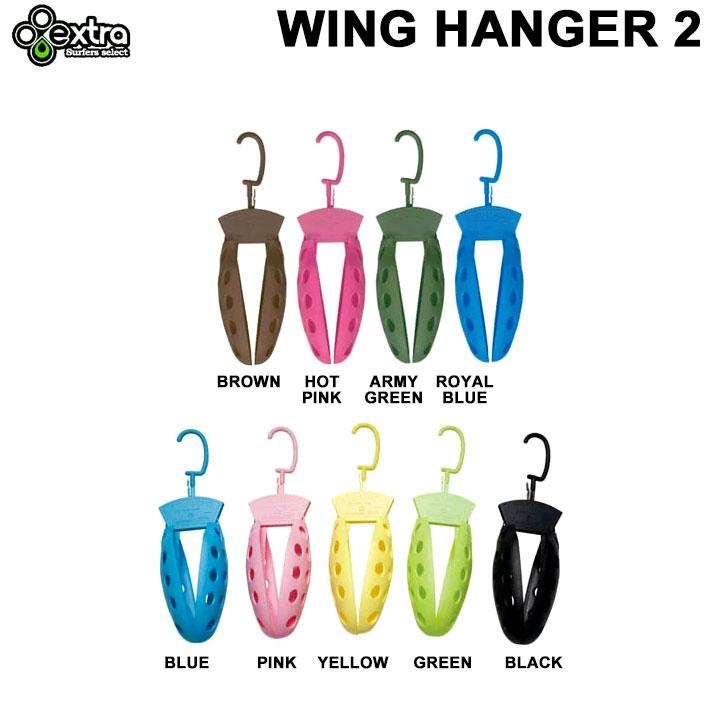 Extra【Wing Hanger2】エクストラ ウィングハンガー2 ノンジップウェットも楽々イン!最新版ウイングハンガー ウェットハンガー【あす楽対応】