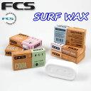 サーフィン用ワックス FCS エフシーエス サーフワックス Quality Bumps SURF WAX サーフボード滑り止め 春夏秋冬 [メール便送料200円可能]【あす楽対応】