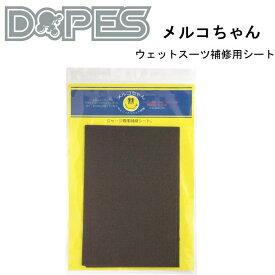 送料200円可能 DOPES ウェットスーツ リペア Melco chan ドープス メルコちゃん ウェット修理シート 家庭用アイロンで修理 品番:OH16 【あす楽対応】