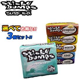 送料200円可能 選べてお得[3個セット] サーフィン用ワックス STICKY BUMPS スティッキーバンプス サーフワックス Sticky Bumps ORIGINAL WAX サーフィン【あす楽対応】
