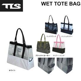 WET TOTE BAG ウエット トート バッグ TOOLS ツールス 防水 ビーチバック 防水バック ウェットバック マリンスポーツ サーフィン アウトドア フェス フィッシング 旅行 トラベル