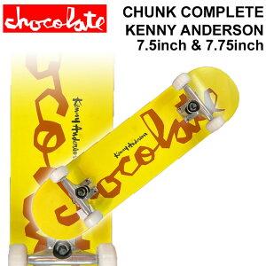 CHOCOLATE チョコレート スケートボード コンプリート KENNY ANDERSON ケニー・アンダーソン [CH-101] [CH-102] 完成品 スケボー SKATE BOARD COMPLETE【あす楽対応】