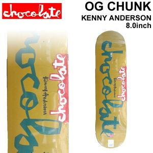 CHOCOLATE スケートボード デッキ チョコレート OG CHUNK SERIES KENNY ANDERSON ケニー・アンダーソン [CH-22] 8.0inch スケボー パーツ SKATE BOARD DECK【あす楽対応】
