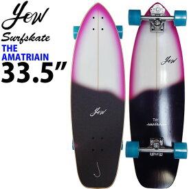 ヤウ サーフスケート YOW SURFSKATE THE AMATRIAIN 33.5インチ [V4S5] ザ・アマトリアイン ロングスケートボード コンプリート サーフィン スケボー トレーニング 練習【あす楽対応】