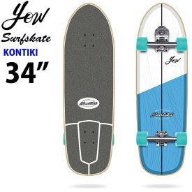 ヤウ サーフスケート YOW SURFSKATE KONTIKI 34インチ [V4S5] コンティキ ロングスケートボード コンプリート サーフィン スケボー トレーニング 練習【あす楽対応】