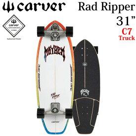 CARVER カーバー スケートボード 31インチ Rad Ripper ラッドリッパー [C7 トラック] コンプリート サーフスケート サーフィン トレーニング [53]【あす楽対応】