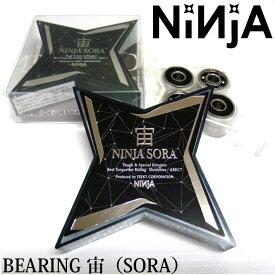 [メール便発送商品] NINJA ベアリング BEARING 宙 SORA SILVER ニンジャ スケートボードベアリング ベアリング・スケートボード・スケボー・SK8・パーツ