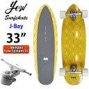 YOW SURFSKATE ヤウ サーフスケート J-Bay 33インチ [MERAKI SYSTEM S5] パワーサーフィンシリーズ ロングスケートボ…