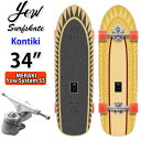 YOW SURFSKATE ヤウ サーフスケート Kontiki 34インチ [MERAKI SYSTEM S5] ハイパフォーマンスシリーズ ロングスケー…