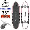 YOW SURFSKATE ヤウ サーフスケート Pukas RVSH 33インチ [MERAKI SYSTEM S5] プーカス シェイパーシリーズ ロングス…