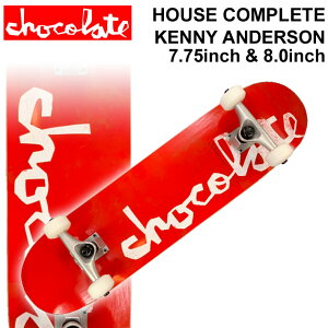 CHOCOLATE チョコレート スケートボード コンプリート HOUSE COMPLETES KENNY ANDERSON ケニー・アンダーソン [CH-119] [CH-120] 完成品 スケボー SKATE BOARD COMPLETE【あす楽対応】