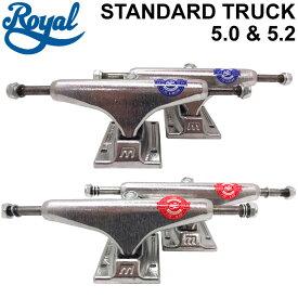 ROYAL TRUCK ロイヤル トラック STANDARD スタンダード 5.0 5.2 HIGH LOW [1] [2] [3] [4] スケートボード トラック パーツ SK8 SKATE BOARD【あす楽対応】