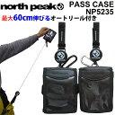 [在庫限りfollows特別価格] パスケース north peak ノースピーク NP-5235 アームバンド リフト券ホルダー チケットホ…