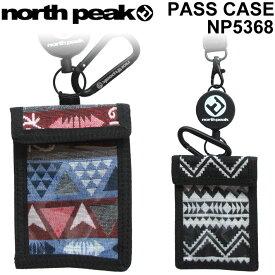 [在庫限りfollows特別価格] パスケース north peak ノースピーク NP-5368 リフト券ホルダー チケットホルダー スノーボード【あす楽対応】