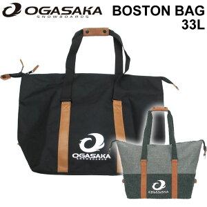 OGASAKA オガサカ BOSTON BAG ボストンバッグ 収納 スノーボード【あす楽対応】