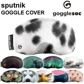 sputnik gogglesoc ゴーグルカバー スプートニク ゴーグルソック スノーボード スノーゴーグル BOX1【あす楽対応】