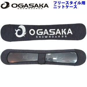 [特別価格] オガサカ スノーボード OGASAKA ニットカバー KC-FSBLBK フリースタイル用 ソールカバー ソールガード SOLECOVER KNIT CASE ニットケース【あす楽対応】