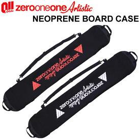 20-21 011Artistic ゼロワンワン アーティスティック NEO PRENE BOARD CASE ネオプレーン ボードケース ソールカバー【あす楽対応】
