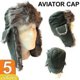 TOYOCAST AVIATOR CAP アビエイター アビエーターキャップ 帽子 防寒 アウトドア スノーボード パイロットキャップ【あす楽対応】