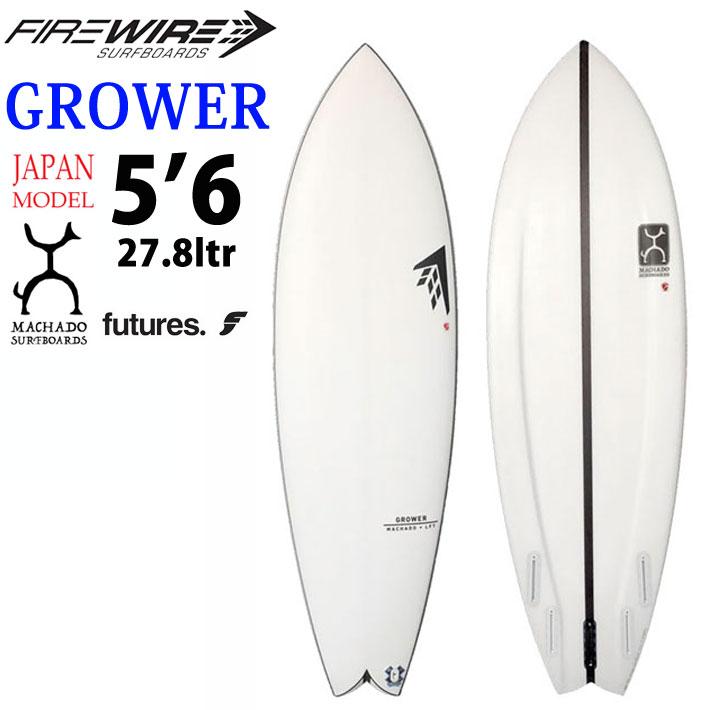 [即出荷可能] FIREWIRE SURFBOARDS ファイヤーワイヤー サーフボード GROWER グローワー 5'6 JAPAN MODEL LFT Rob Machado ロブ・マチャド ショートボード [条件付き送料無料]