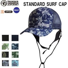 タバルア サーフキャップ メンズ [TM1007] TAVARUA スタンダード サーフキャップ サーフィン SUP 紫外線対策