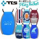 車上荒らし対策 TOOLS ツールス TLS Key Pocket キーポケット キーケース キーカバー 鍵用ストラップ 鍵入れ 海水浴 …