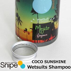ウェットスーツ用 シャンプー ココサンシャイン COCO SUNSHINE Wetsuits Shampoo 洗剤 柔軟剤 WET SUITS【あす楽対応】