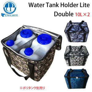 DECANT デキャント ポリタンクカバー単品 Water Tank Holder Lite Double 10L x 2個収納可能【あす楽対応】
