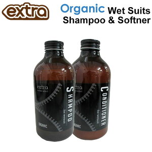 [シャンプー&ソフナーセット] ウェットスーツ専用 EXTRA エクストラ オーガニック 洗剤 柔軟剤【あす楽対応】