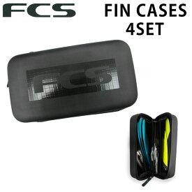 FCS エフシーエス FIN CASES 4SET フィンケース フィン 収納ケース サーフィン【あす楽対応】