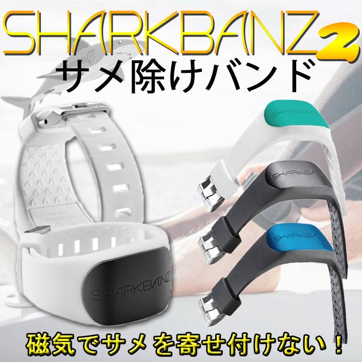 [即日出荷] SHARKBANZ2 シャークバンズ2 サメ避けバンド メンズ レディース キッズ マリンスポーツ サーフィン SUP 海水浴 シャークアタック防止 トリップ 旅行 日本正規品 【あす楽対応】