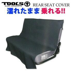 カーシート 防水カバー 後部座席用 TOOLS ツールス REAR SEAT COVER リアシートカバー [BLACK] サーフィン アウトドア 便利グッズ【あす楽対応】