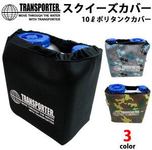 ポリタンクカバー TRANSPORTER トランスポーター スクイーズ カバー 10L1個用 ポリタンク別売り COVER【あす楽対応】