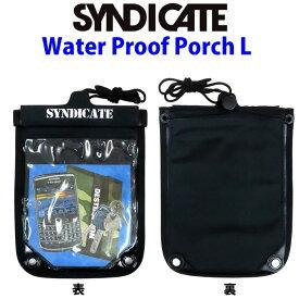 [現品限り特別価格] 防水ケース シンジケート SYNDICATE Water Proof Porch Lサイズ ウォータープルーフポーチ サーフィン 防塵ケース 小物入れ【あす楽対応】