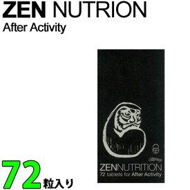 [メール便送料無料] ZEN NUTRITION 【ゼン ニュートリション】 ZEN After Activity [ボックス] ダルマ [回復系] 72粒 スポーツサプリメント アミノ酸含有食品 【あす楽対応】