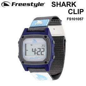 NEW FreeStyle フリースタイル 腕時計 防水 SHARK CLIP FS101057 シャーク クリップ デジタル時計【あす楽対応】
