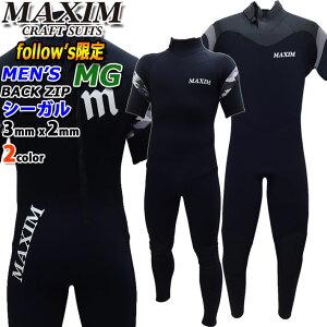 [在庫限りfollows特別価格] フォローズ限定 21 MAXIN マキシム ウェットスーツ BACK ZIP バックジップ シーガル メンズ 3mm x 2mm [MGモデル] 春夏用 ストレッチジャージ SPARK 国産 ウエットスーツ [送料