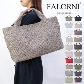 ファロルニ FALORNI バッグ イタリア製 編みこみ イントレチャートレザー ハンドバッグ ラージサイズ (F1192)