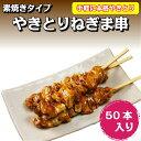 【焼鳥 焼き鳥】炭火焼鳥ねぎま串 素焼 50本入り【業務用 惣菜 やきとり 焼鳥 焼き鳥 冷凍 ヤキトリ ねぎま串 ももね…